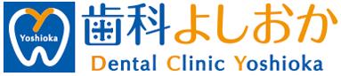 歯科よしおか | 精華・木津の小児・ファミリー歯科医院 d-yoshioka